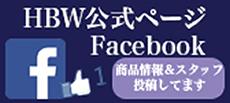 フェイスブック・HBW公式ページ開設!!
