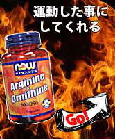 徳用L-アルギニン&L-オルニチン 500/250mg