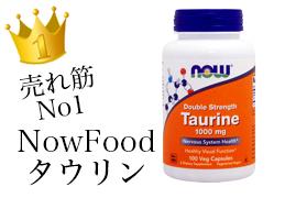 タウリン,安い,人気,サプリメント